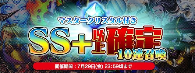 「SS+~SSS確定10連召喚」実施中!マスタークリスタル付き!