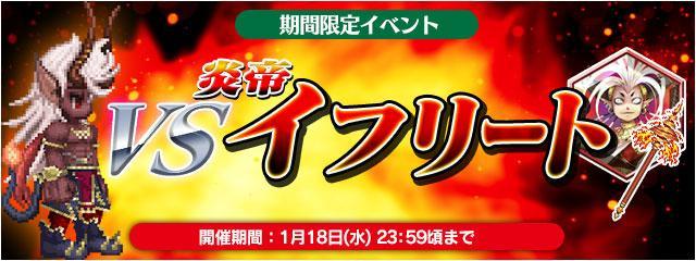 「VS炎帝イフリート」開戦!イフリートの属性武器や限定幻石をゲット!