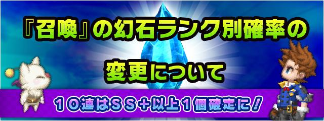 『召喚』の幻石ランク別確率の変更について