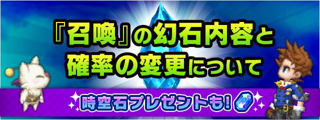 『召喚』の幻石内容と確率の変更について(+時空石プレゼント!)