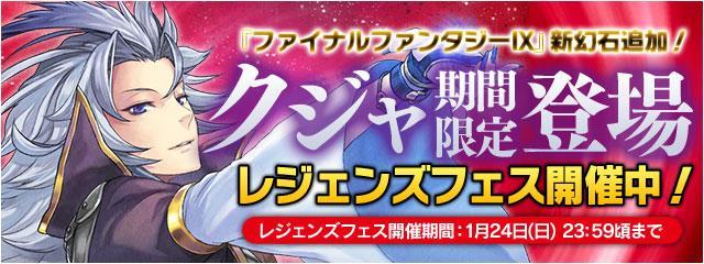 「クジャ」などFF9の新幻石3種追加!☆5以上