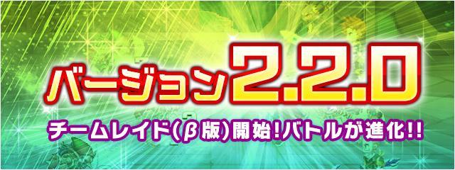 バージョン2.2.0公開!バトルが進化&チームレイドβ版開始!!