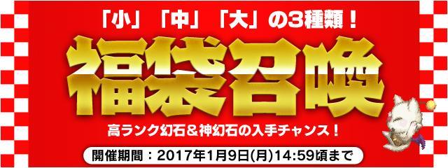 おトクな3つの「福袋召喚」実施中!高ランク幻石&神幻石の入手チャンス!