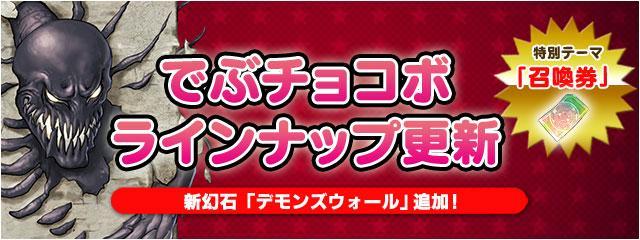 でぶチョコボ特別テーマ「召喚券」週間!新幻石も追加!