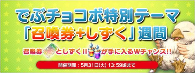 でぶチョコボ特別テーマ「召喚券+しずくⅡ」週間!
