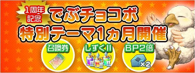 でぶチョコボ特別テーマ「召喚券+しずくII+BP2倍」1ヶ月開催!