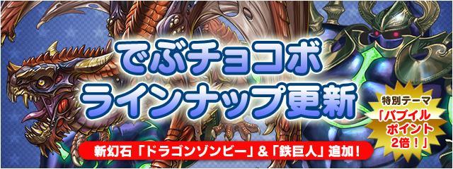 でぶチョコボ特別テーマ週間!ラインナップに新幻石2種追加!(9/15)