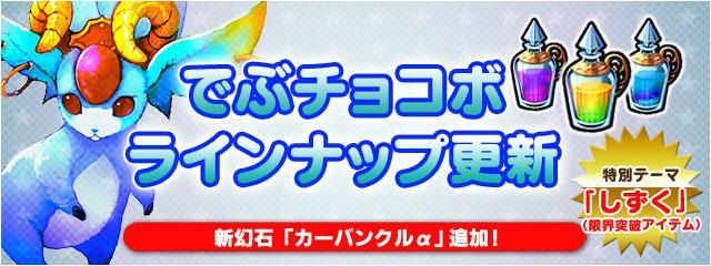 でぶチョコボ特別テーマ週間!今週は「しずく」+新幻石!