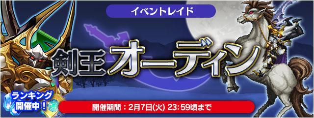 イベントレイド「剣王オーディン」開催中!ランキング報酬も一新!