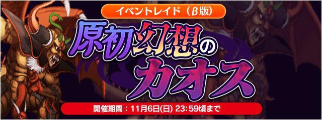イベントレイド「原初幻想のカオス」開催中!チームで協力して報酬ゲット!