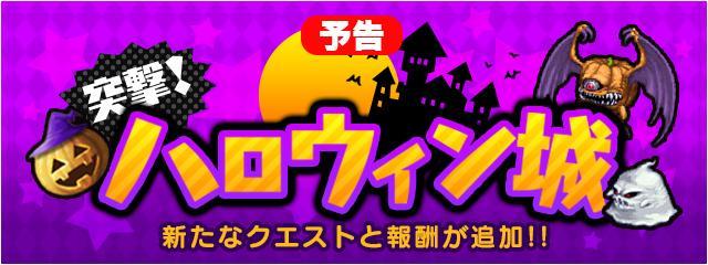 イベント更新&新幻石追加準備のお知らせ(10/22)