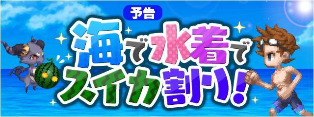 イベント更新&新幻石追加準備のお知らせ(8/20)