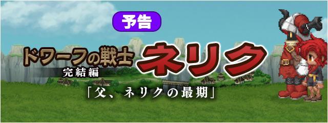 イベント更新&新幻石追加準備のお知らせ(9/17)
