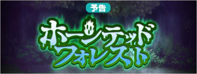 イベント開催&新幻石追加準備などのお知らせ
