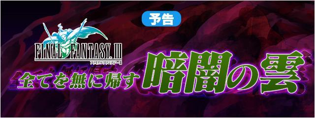 イベント開催&新幻石追加準備のお知らせ(10/29)