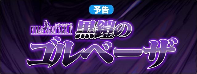 イベント開催&新幻石追加準備のお知らせ(8/27)