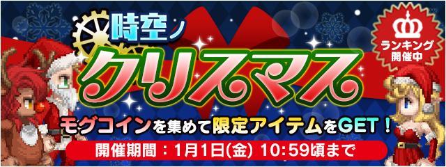 クリスマス&お正月イベント前半戦「時空ノクリスマス」開催中!