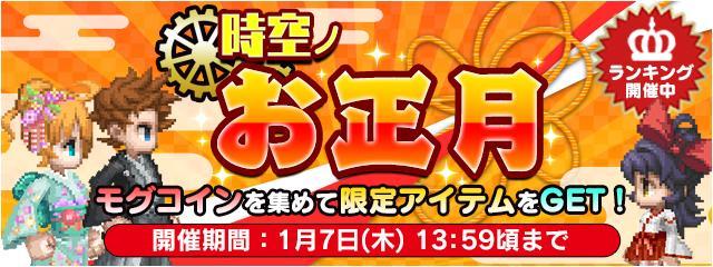 クリスマス&お正月イベント後半戦「時空ノお正月」開始!