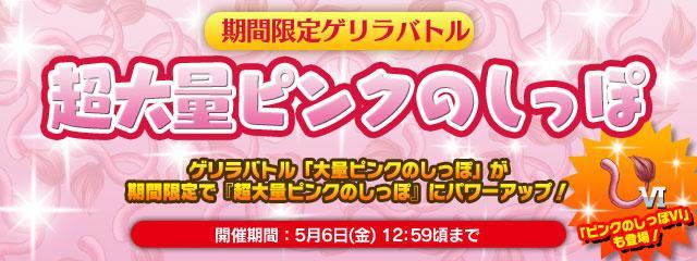 ゲリラバトル「超大量ピンクのしっぽ」期間限定で発生中!