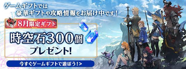 ゲームギフトで時空石300個プレゼント!