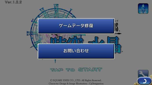 ゲームデータ修復画面
