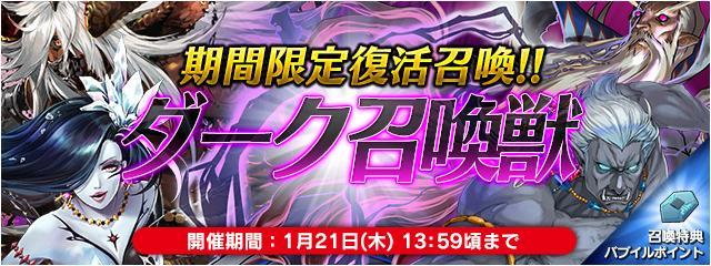 ダーク幻獣4体・復活召喚!特典BPもプレゼント!