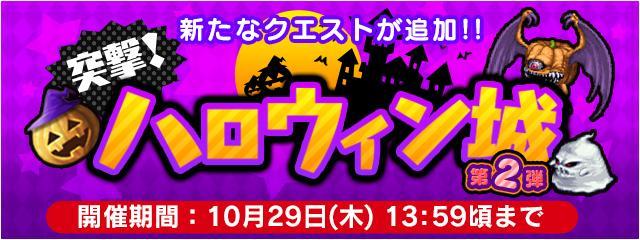 ハロウィンイベント第二弾!続編クエスト&報酬追加!