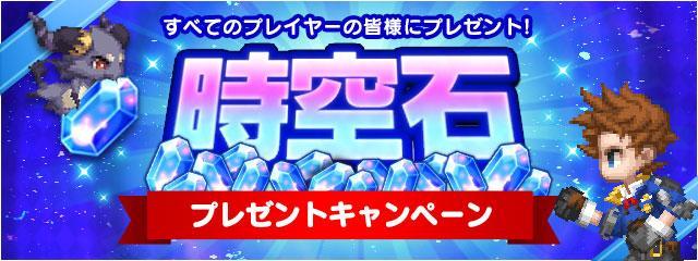 バージョンアップ記念・時空石プレゼント!!