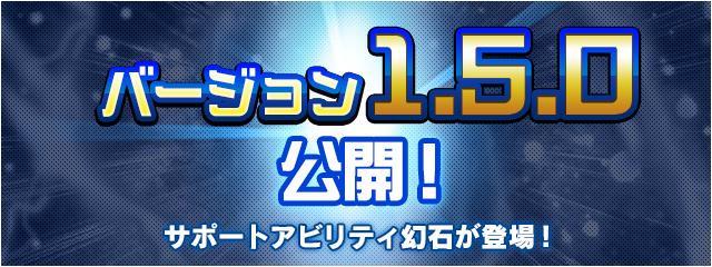 バージョン1.5.0公開!