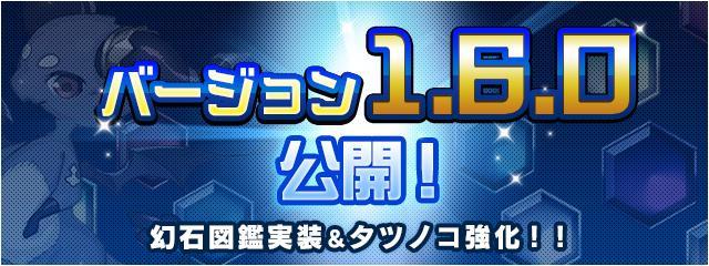 バージョン1.6.0公開!幻石図鑑やタツノコ強化など!