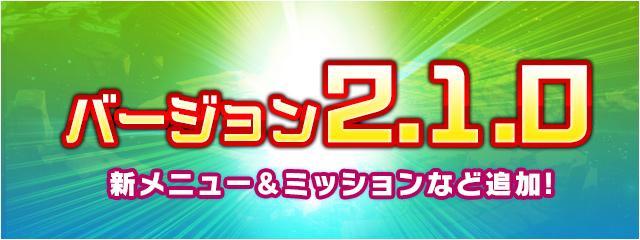 バージョン2.1.0公開!新メニュー&ミッションなど追加!