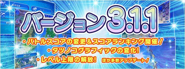 バージョン3.1.1公開!バトルスコア変更やタツノコ変化など!!