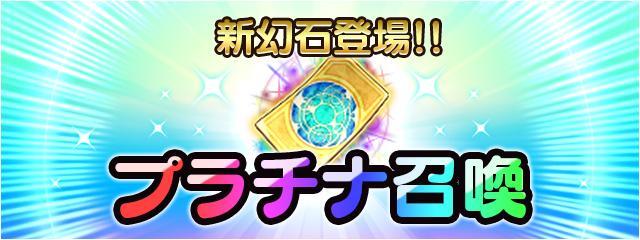 プラチナ召喚券専用の「プラチナ召喚」に新幻石追加!SSS30%!!