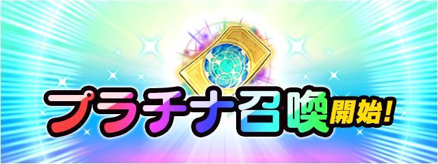 プラチナ召喚券専用の「プラチナ召喚」開始!SSS30%!!