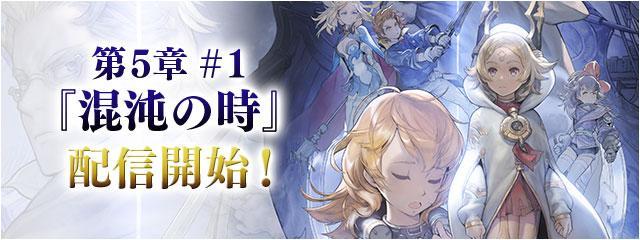 メインストーリー第5章#1配信!
