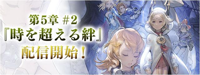 メインストーリー第5章#2配信!