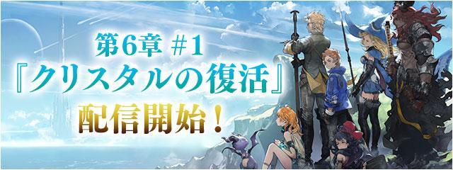 メインストーリー第6章#1配信!