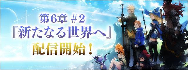 メインストーリー第6章#2配信!