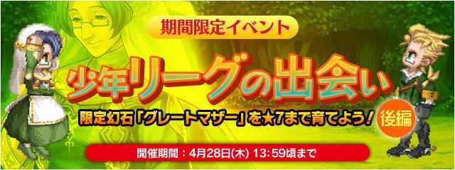 リーグイベント第二章「冒険家リーグの旅立ち」追加開催中!