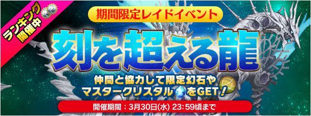 レイドバトル「刻を超える龍」開催中!協力して豪華報酬をゲット!