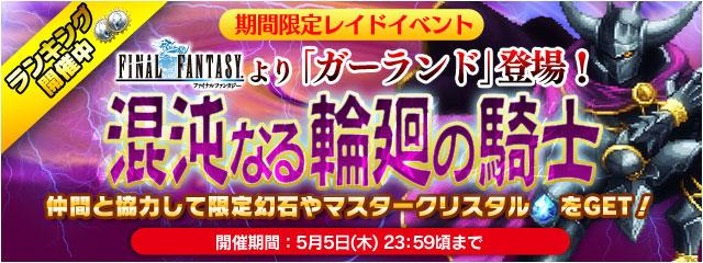 レイドバトル「混沌なる輪廻の騎士」開催中!協力して豪華報酬をゲット!