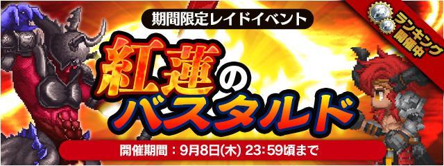 レイドバトル「紅蓮のバスタルド」開催中!報酬にも神幻石が登場!