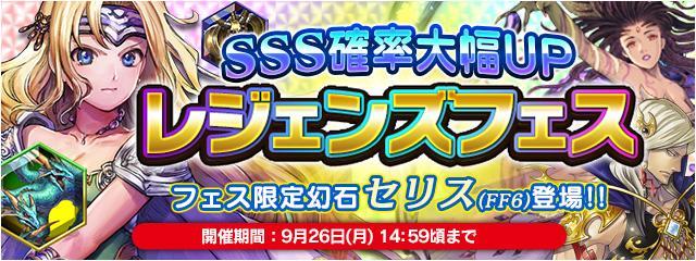 レジェンズフェス開催中!FF6から神幻石「セリス」が限定登場!