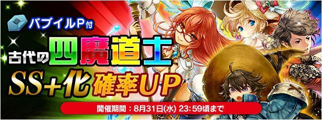 人気のSSS幻石&SS+強化幻石の召喚確率UP中!特典バブイルP付き!