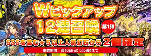人気幻石2個確定!「Wピックアップ12連召喚」第一弾実施中!
