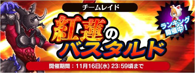 今週のチームレイド「紅蓮のバスタルド」開始!(11・16まで)