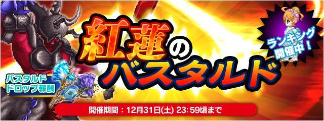 今週のチームレイド「紅蓮のバスタルド」開始!(12.31まで)