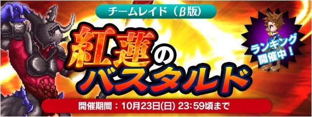 今週のチームレイド「紅蓮のバスタルド」開始!(10/23まで)