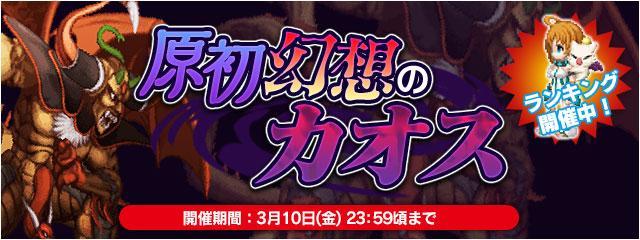 今週のチームレイドは特別編「原初幻想のカオス」を開催!