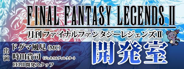 公式生放送「月刊FFレジェンズII開発室#2」24日20時放送!